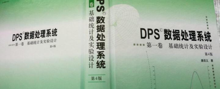 DPS数据处理系统(第4版)(第1卷)基础统计及实验设计 晒单图