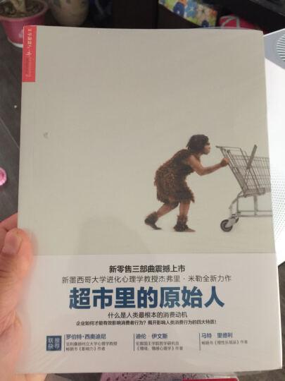 超市里的原始人:什么是人类最根本的消费动机 晒单图
