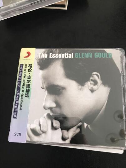 格伦·古尔德:世纪典藏精选(2CD) 晒单图