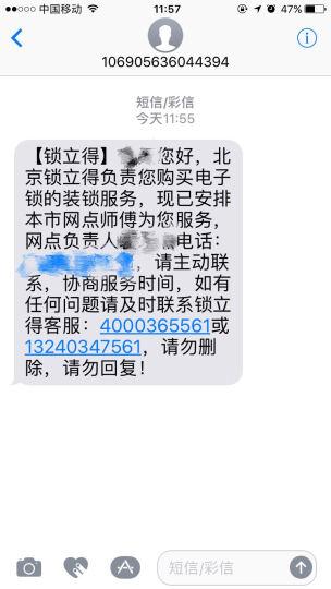 曼申 ilock5 遥控选配费 晒单图