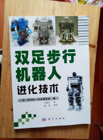 双足步行机器人进化技术 晒单图
