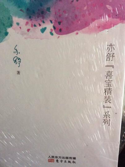"""亦舒""""喜宝""""系列(套装共5册) 喜宝+阿修罗+迷藏+我的前半生+一个复杂的故事 精装 晒单图"""