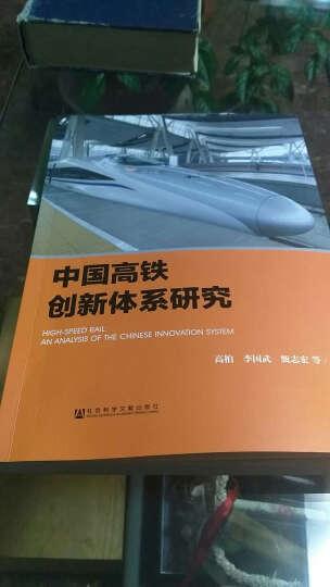 中国高铁创新体系研究 晒单图