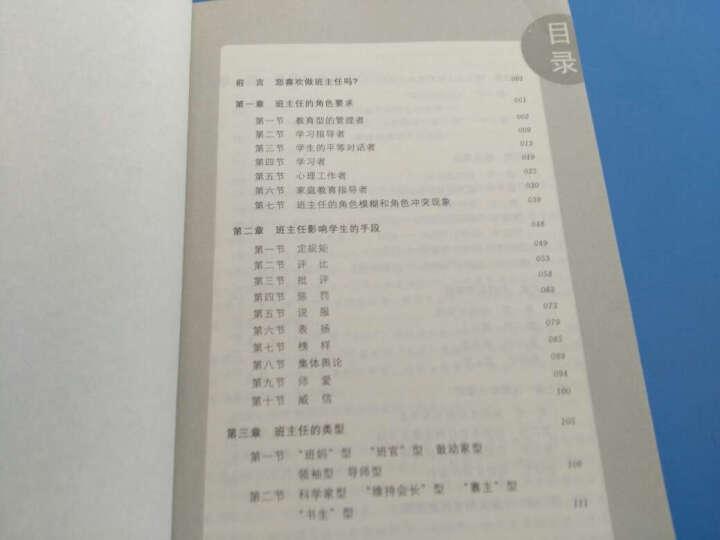 做一个专业的班主任 王晓春 教育 书籍 晒单图