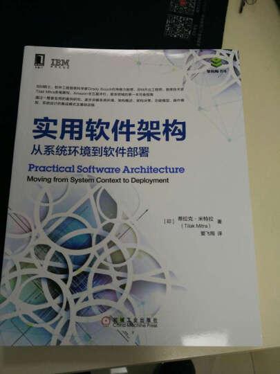 实用软件架构:从系统环境到软件部署+软件架构师的12项修炼:技术技能篇 软件系统开发教程书 晒单图