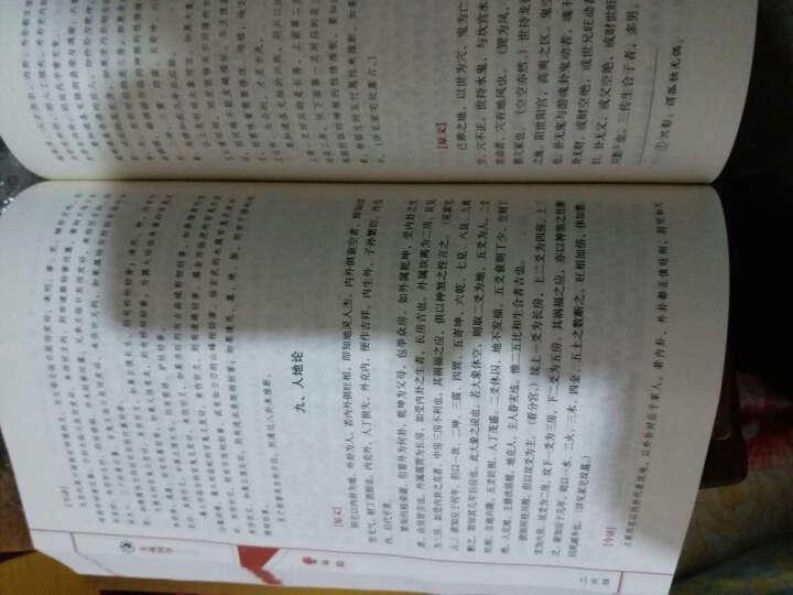 正版中国古代预测学名著-易隐 曹九锡著 文白对照足本全译 大成国学 风水玄学 书 晒单图