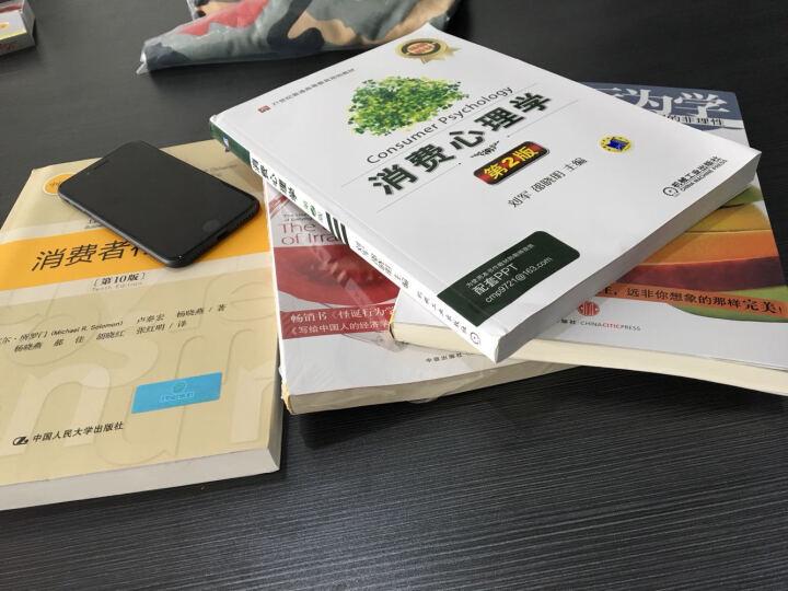 怪诞行为学1+2+3+4+消费心理学+消费者行为学(第10版中国版) 老罗推荐 套装共6册 晒单图