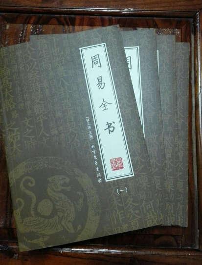 插图绣像版周易全书4册 易传全译注六爻算卦预测学正版 晒单图