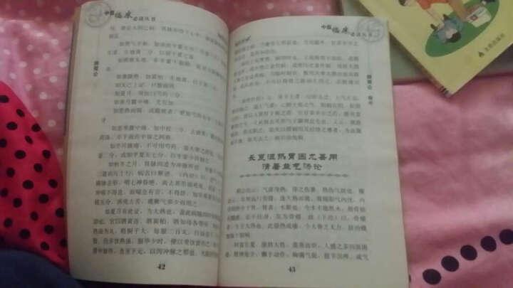 脾胃论/中医临床必读丛书 晒单图