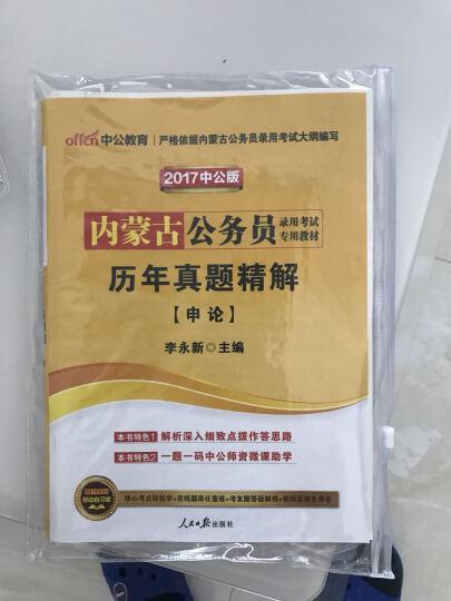 中公版·2017内蒙古公务员录用考试专用教材:历年真题精解行政职业能力测验 晒单图