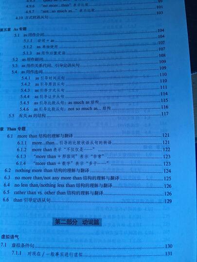 新东方 2017年考研英语语法新思维 晒单图