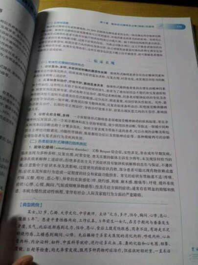 医学免疫学(第3版) 晒单图