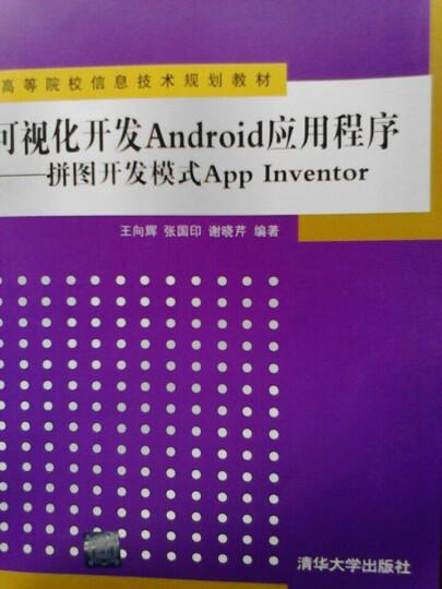 可视化开发Android应用程序:拼图开发模式App Inventor/高等院校信息技术规划教材 晒单图
