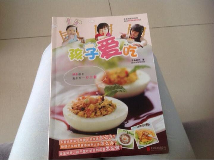 【特价】正版《孩子爱吃》 子瑜妈妈  hello早餐 作者书籍 宝宝营养食谱书籍 晒单图