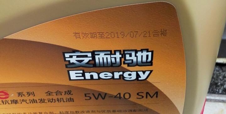 ANACH 汽车机油SM5W-40 全合成发动机润滑油 4L 安耐驰添加剂配方 晒单图
