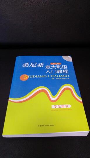 桑尼亚意大利语入门教程(学生用书 附MP3光盘) 晒单图