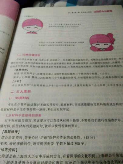 中公版·2017江苏省公务员录用考试专业教材:申论 晒单图