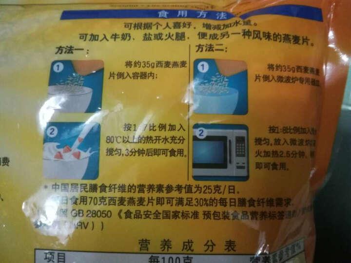 西麦 早餐谷物 红枣高铁营养冲饮 即食 燕麦片700g(35g*20小袋) 晒单图