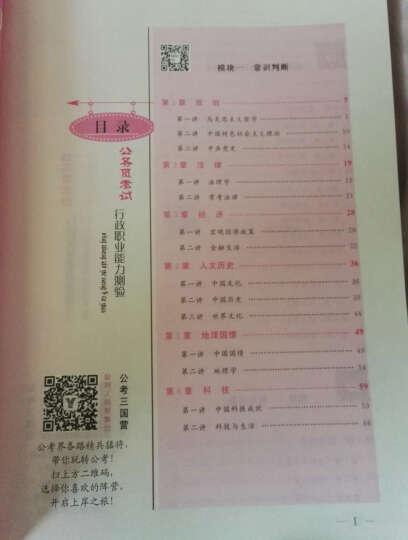 2017华图·云南省公务员录用考试专用教材:行政职业能力测验高分强化试卷 晒单图