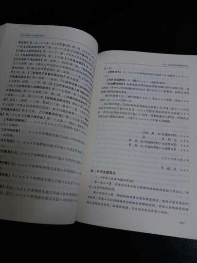 现货 百种民事判决书撰写指南 晒单图