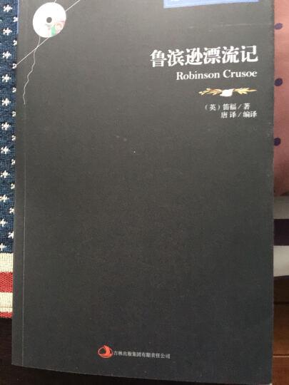 全新正版 世界名著中英文对照双语版 鲁滨逊孙漂流记(英汉对照) 晒单图
