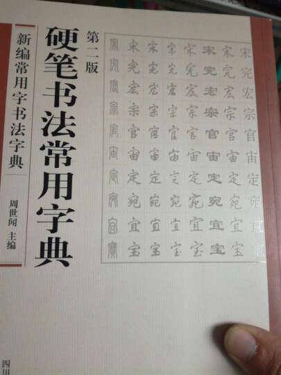 硬笔书法常用字典(第二版) 晒单图