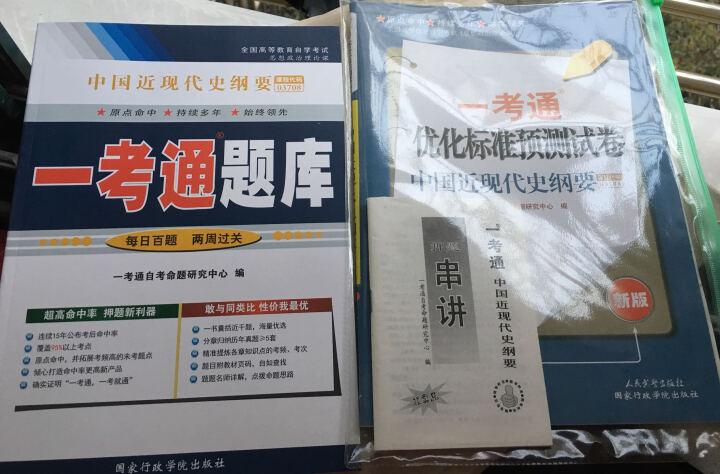 自考教材 03708 3708 中国近现代史纲要 教材+一考通题库 +试卷自学考试  晒单图