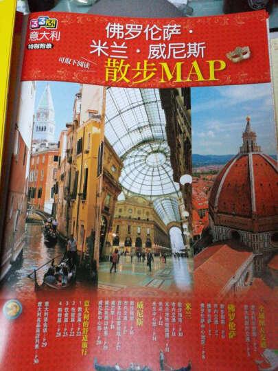 意大利 法国  首尔等 2016走看玩JTB旅游指南系列意大利 意大利自助游 自由行攻略 台湾 晒单图