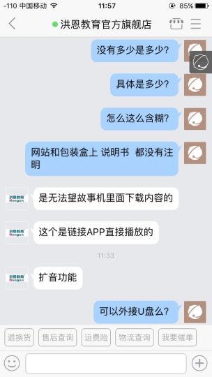 【京东配送】洪恩儿童麦克风全民K歌蓝牙传输app资源 蓝色 歌唱 演说 主持 免费下APP 橙色 晒单图