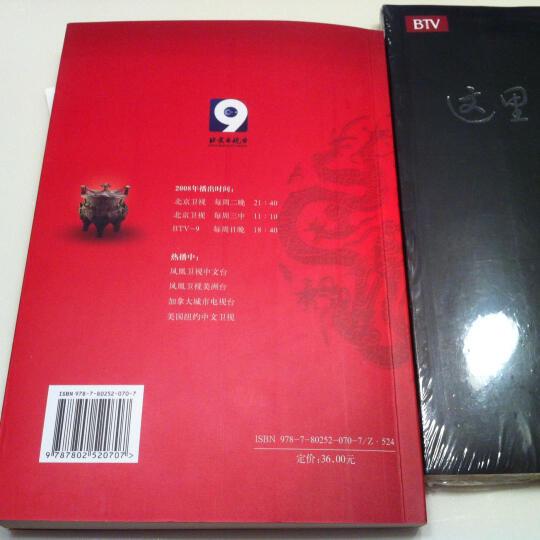 这里是北京(第4辑) 晒单图