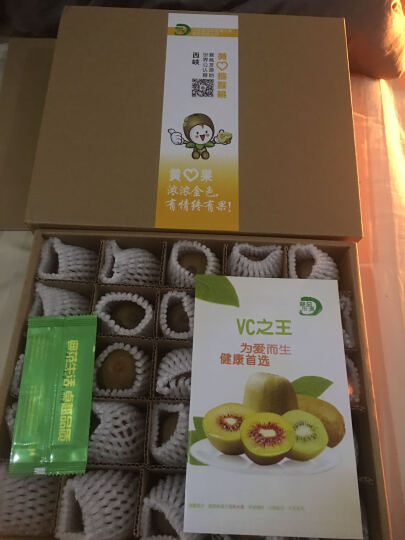 【西峡馆】西峡奇异果 黄心猕猴桃  国产新鲜水果 15个单果80-100g 晒单图