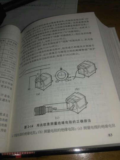 实用电工手册 晒单图