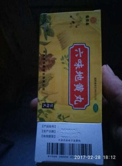 张恒春 六味地黄丸浓缩丸200粒 晒单图