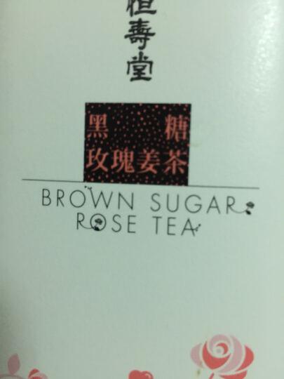 恒寿堂红糖姜茶 黑糖姜茶姜母茶老姜汤玫瑰黑糖姜块大姨妈饮品红糖茶320g(160g*2罐) 晒单图