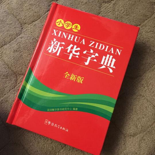 小学生新华字典(全新版) 晒单图