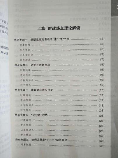 中公2017年公务员考试用书 时事政治热点面对面 时政理论 晒单图