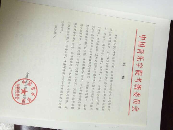 中国音乐学院社会艺术水平考级全国通用教材:基本乐科考级教程(五级、六级) 晒单图