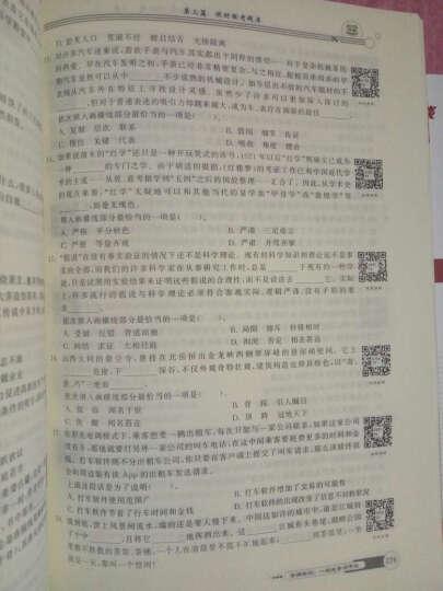 2017华图·(第11版)公务员录用考试华图名家讲义配套题库:言语理解与表达考前必做1000题 晒单图