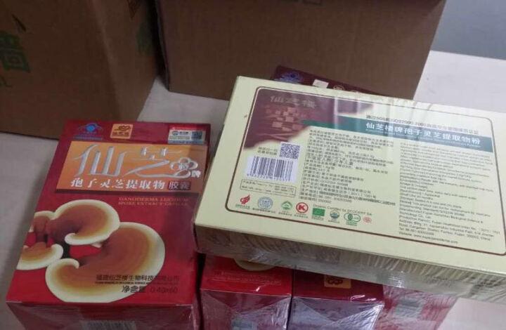 仙芝楼牌孢子灵芝提取物粉胶囊 破壁灵芝孢子粉有机 粉剂15包X10盒+送2盒 晒单图