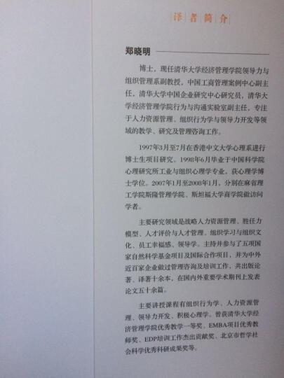 华章教材经典译丛:组织行为学精要(原书第12版) 晒单图
