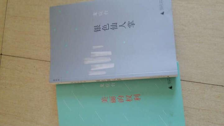 龙应台新书 银色仙人掌+美丽的权利 全套共2册 人生三书作者龙应台 书目送后两本新书 两 晒单图
