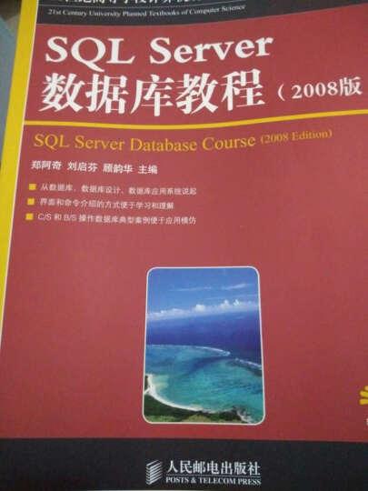 SQL Server 数据库教程(2008版) 晒单图