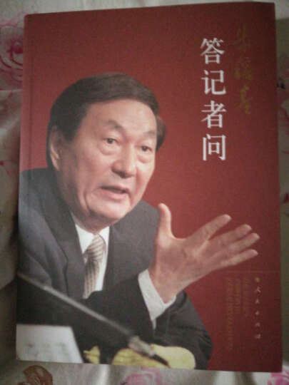 朱镕基答记者问 晒单图