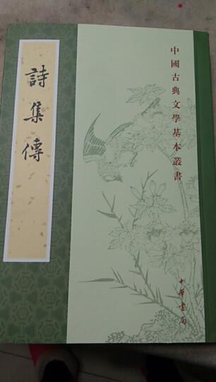 中国古典文学基本丛书:诗集传 中华书局 晒单图