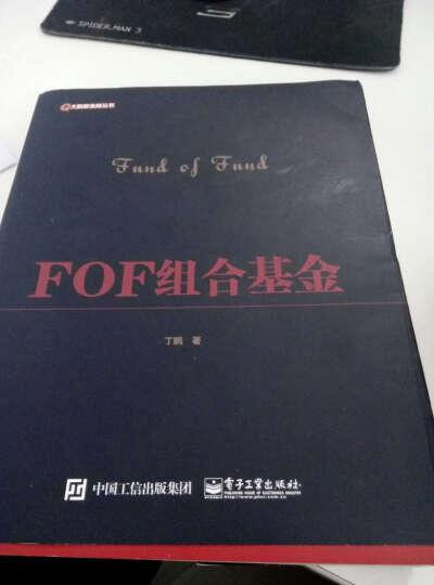包邮 FOF组合基金(第2版)丁鹏  晒单图