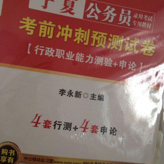 中公版·2017宁夏公务员录用考试专用教材:考前冲刺预测试卷 晒单图