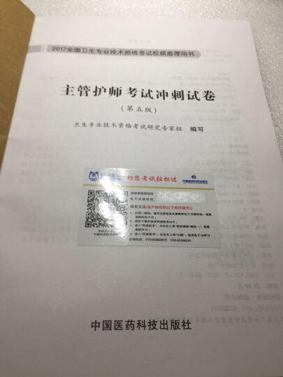 主管护师考试冲刺试卷(第5版) 晒单图