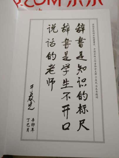 实用新华字典(修订版大字本)(32开) 晒单图
