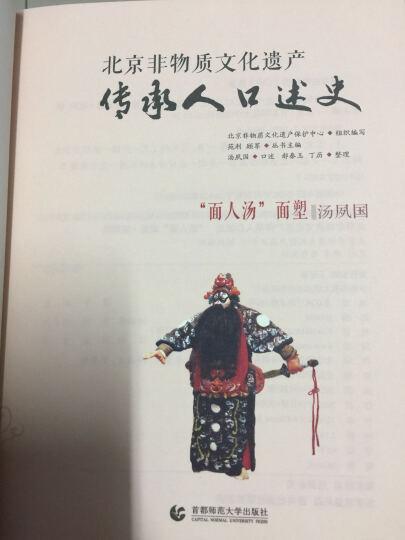 """北京非物质文化遗产传承人口述史--""""面人汤""""面塑·汤夙国   晒单图"""