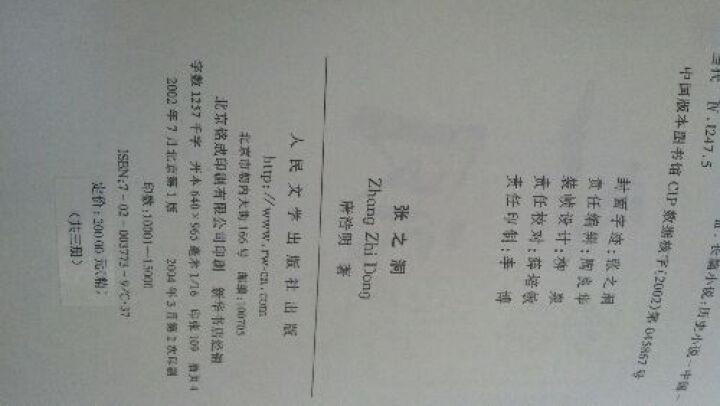 张之洞(套装全3册) 晒单图